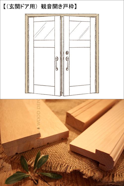 玄関用ドア枠】観音開き戸枠 | 木製ドアの全国通販 WOOD DEPOT CUSTOM ...