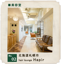 customer's voice shop.02 北海道札幌市 美容室「hair lounge Hapir」