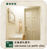 customer's voice shop.03 北海道札幌市 美容室「HAIR DESIGN Le petit chic」