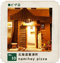 customer's voice shop.10 北海道豊浦町 namihey pizza