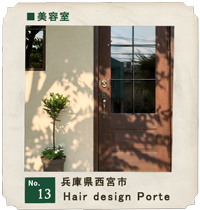 customer's voice shop.13 兵庫県西宮市 Hair design Porte
