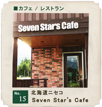 customer's voice shop.15 ニセコ・比羅部 Seven Star's Cafe